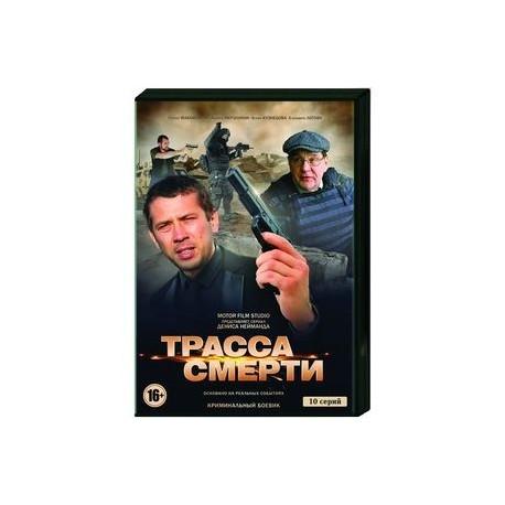 Трасса смерти. (10 серий). DVD