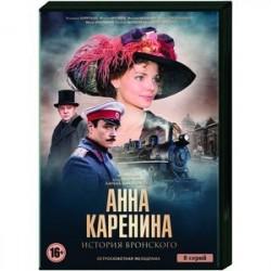 Анна Каренина. (8 серий). DVD