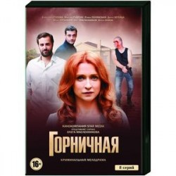 Горничная. (8 серии). DVD