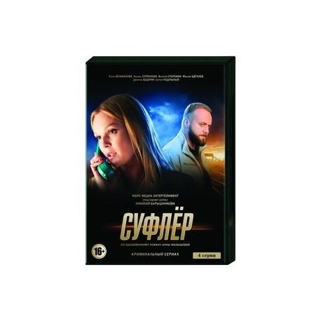 Суфлёр. (4 серии). DVD