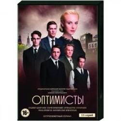 Оптимисты. (13 серий). DVD