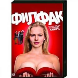 Филфак. (20 серий). DVD