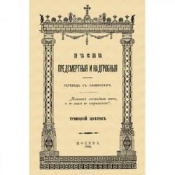Песни предсмертные и надгробные (Памяти Преосвященного Филарета, архиепископа Черниговского)