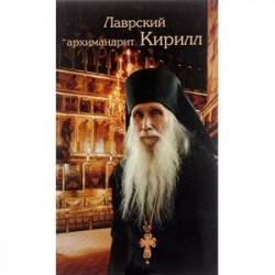 Лаврский архимандрит Кирилл