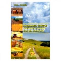 Региональная стратегия устойчивого развития сельских территорий