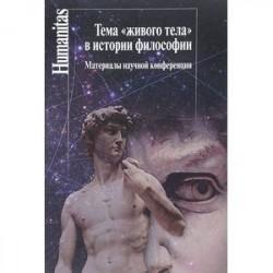 Тема 'живого тела' в истории философии. Материалы научной конференции