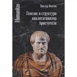 Генезис и структура квалитативизма Аристотеля