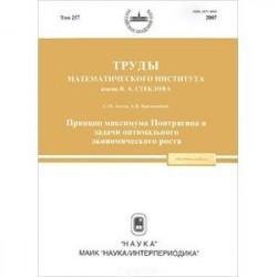 Труды МИАН. Том 257. Принцип максимума Понтрягина и задачи оптимального экономического роста