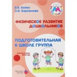 Физическое развитие дошкольников. Подготовительная группа. Учебно-методическое пособие