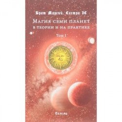 Магия семи планет в теории и на практике. В 2 т. Т. 1