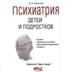 Психиатрия детей и подростков
