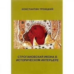 Строгановская икона в историческом интерьере