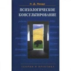 Психологическое консультирование: Теория и практика: учебное пособие для ВУЗов.