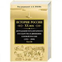 История России ХХ век. Деградация тоталитарного государства и движение к новой России (1953 — 2008)
