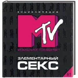 Элементарный секс. Энциклопедия МТV