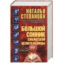 Большой сонник сибирской целительницы