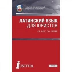 Латинский язык для юристов. Учебник
