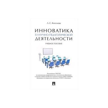 Инноватика в научно-педагогической деятельности: Учебное пособие
