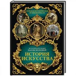 История искусства. Иллюстрированный атлас