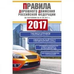 Правила дорожного движения Российской Федерации по состоянию на 01.06.2017 г.