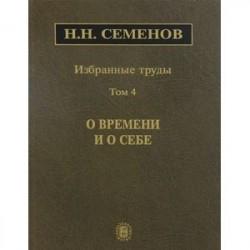 Избранные труды. В 4 томах. Том 4. О времени и о себе
