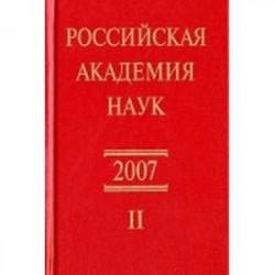 Российская академия наук. Справочник. Часть 2