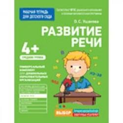 Для детского сада. Развитие речи. Средняя группа