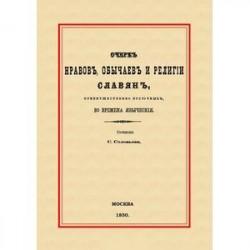 Очерк нравов, обычаев и религии славян, преимущественно восточных, во времена языческие