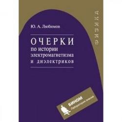 Очерки по истории электромагнетизма и диэлектриков