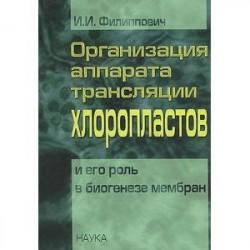Организация аппарата трансляции хлоропластов и его роль в биогенезе мембран