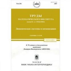 Труды МИАН. Том 256. Динамические системы и оптимизация