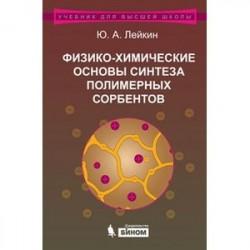 Физико-химические основы синтеза полимерных сорбентов. Учебное пособие