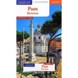 Рим и Ватикан. Путеводитель с мини-разговорником (+ карта)