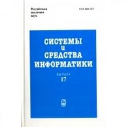 Системы и средства информатики. Выпуск 17. 2007 год