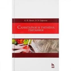 Санитария и гигиена питания. Учебное пособие