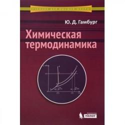 Химическая термодинамика. Учебное пособие
