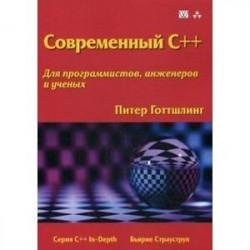 Современный C++. Для программистов, инженеров и ученых