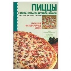 Пиццы с мясом, колбасой, ветчиной, беконом