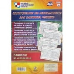 Комплект плакатов 'Инструктажи по безопасности для кабинета физики' (4 плаката)
