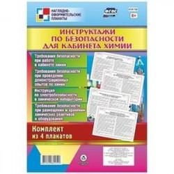 Комплект плакатов 'Инструктажи по безопасности для кабинета химии' (4 плаката)