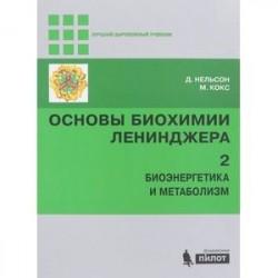 Основы биохимии Ленинджера. В 3-х томах. Том 2. Биоэнергетика и метаболизм