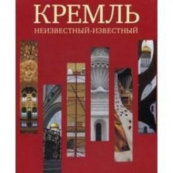 Кремль. Неизвестный-известный