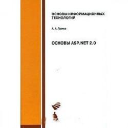 Основы ASP. NET 2.0. Учебное пособие