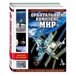 Орбитальный комплекс. 'Мир'. Триумф отечественной космонавтики