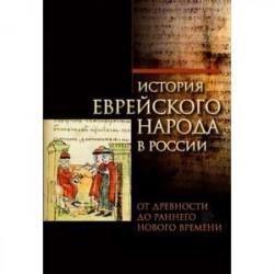 История еврейского народа в России. От древности до раннего Нового времени. Том 1