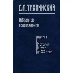 Избранные произведения. В 5-ти книгах. Книга 1. История Китая до XX века