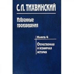 Избранные произведения в 5-ти книгах. Книга 4. Отечественная и всемирная история