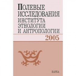 Полевые исследования Института этнологии и антропологии. 2005