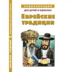 Энциклопедия для детей и взрослых.Еврейские традиц