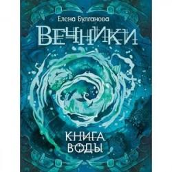 Вечники-1. Книга воды